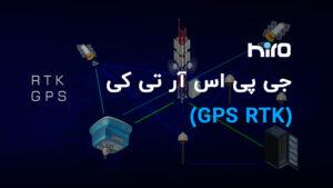 جی پی اس آر تی کی (GPS RTK)