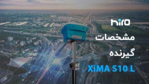 مشخصات گیرنده Xima S10 L