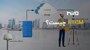 RTCM چیست؟