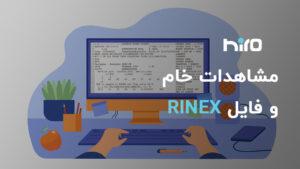 مشاهدات خام و فایل RINEX