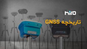 تاریخچه GNSS