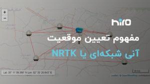 مفهوم تعیین موقعیت آنی شبکه ای یا NRTK