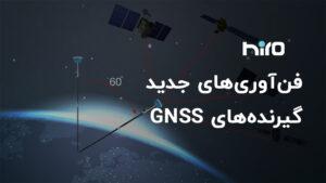 فن آوری های جدید گیرنده های GNSS