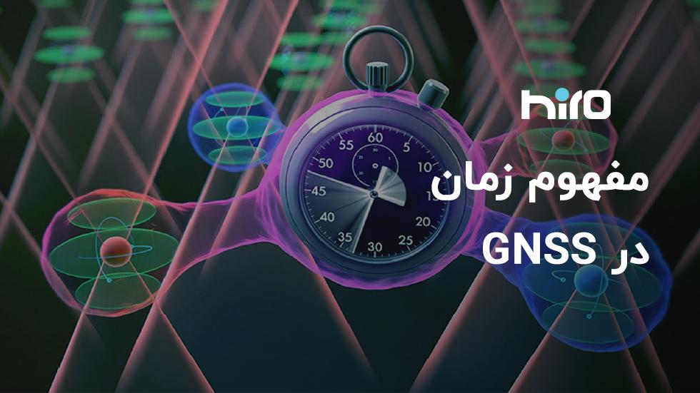 مفهوم زمان در GPS