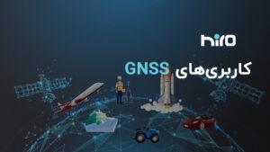 کاربری های GNSS
